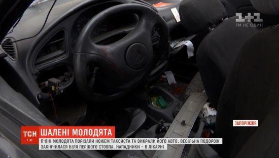 У Запоріжжі п'яні наречені поранили таксиста та розбили його авто в ДТП