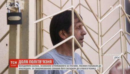 Владимира Балуха этапировали в Краснодар
