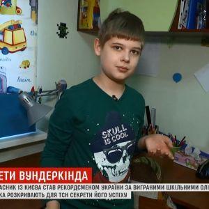 Google-Generation: київський школяр виграв більше 30 олімпіад і став рекордсменом України