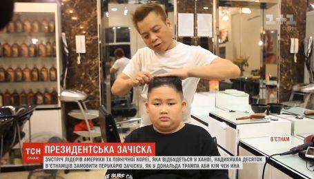Десятки вьетнамцев сделали себе прически, как у Трампа и Ким Чен Ына