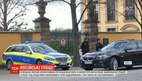Немецкая полиция конфисковала 50 миллионов евро по делу об отмывании российских денег