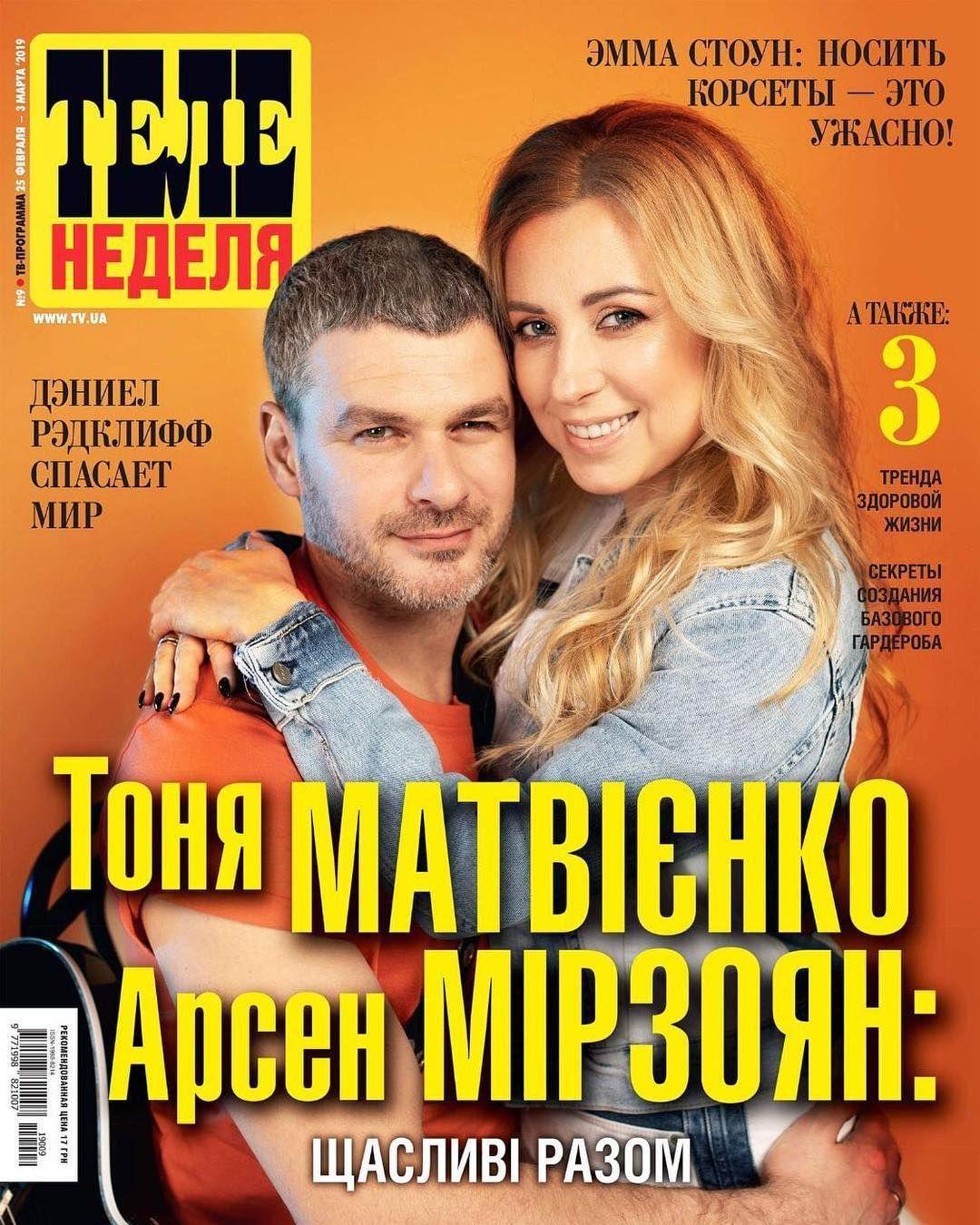 Тоня Матвієнко та Арсен Мірзоян_1