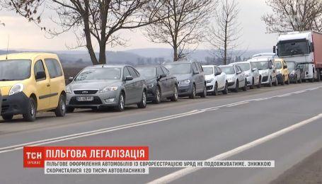 """""""Евробляхи"""" в законе: украинцы штурмуют таможенные посты"""