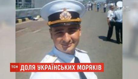 Захваченный в Керченский проливе моряк Василий Сорока чувствует регулярные боли