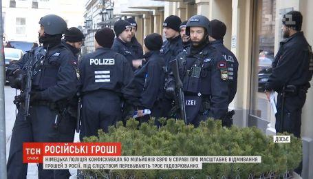 В деле об отмывании российских денег полиция Германии конфисковала 50 миллионов евро