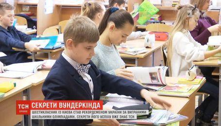 Шестикласник переміг на 37 шкільних олімпіадах і потрапив у Нацреєстр рекордів України