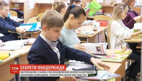 Шестиклассник победил на 37 школьных олимпиадах и попал в Нацреестр рекордов Украины