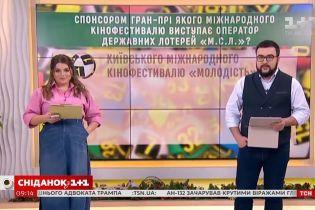 """""""Сніданок"""" анонсирует новый сезон конкурса """"Лотереи: Всемирная история"""""""