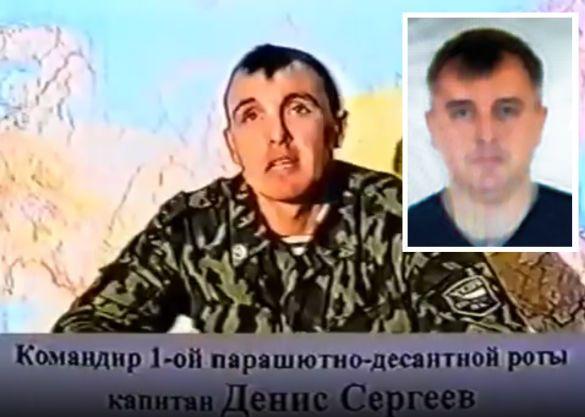 Денис Сергєєв, ГРУ РФ_2