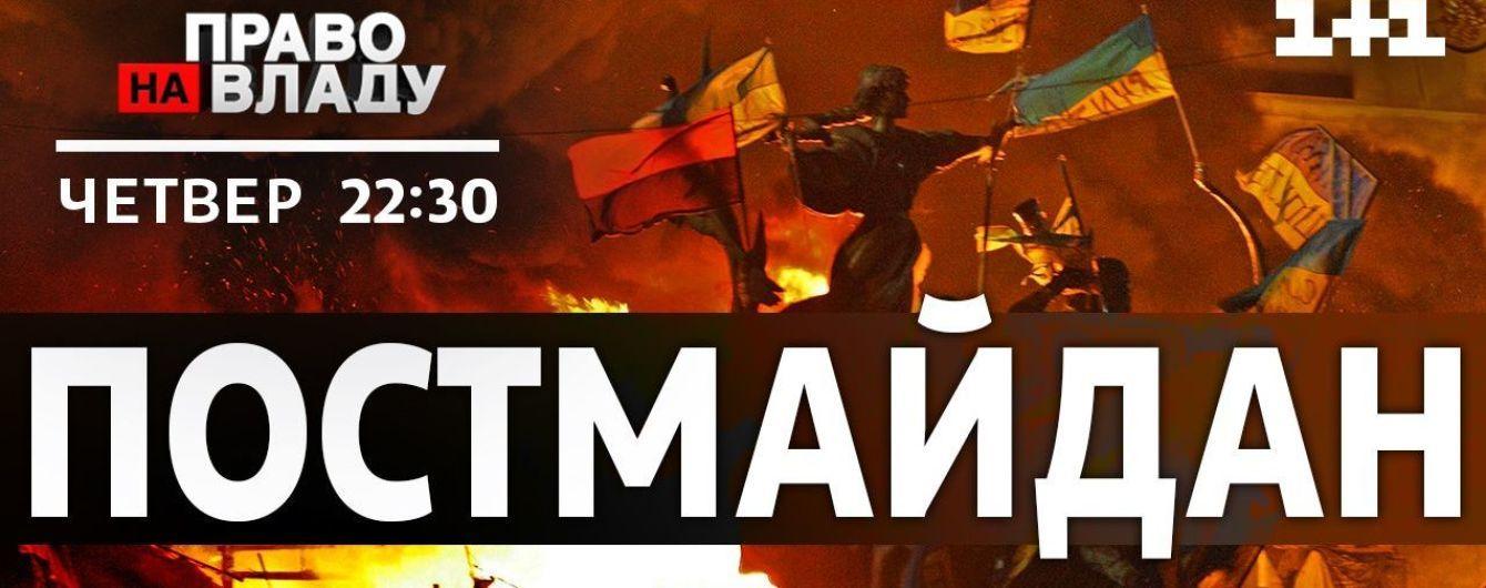 """Почему награждают силовиков, участвовавших в расстрелах на Майдане – сегодня в """"Праве на владу"""""""