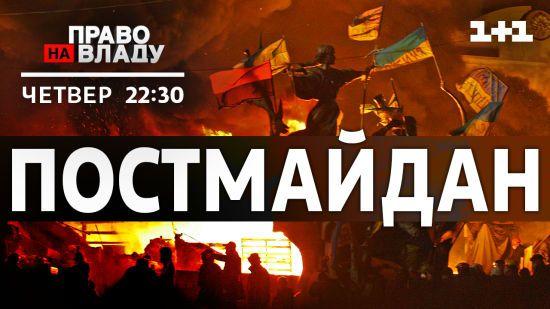 """Чому нагороджують силовиків, які брали участь у розстрілах на Майдані - сьогодні в """"Праві на владу"""""""