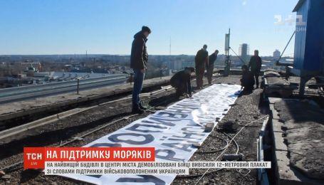 В Кропивницком демобилизованные бойцы вывесили 12-метровый плакат в поддержку моряков