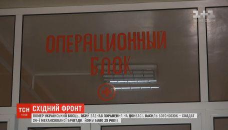 У лікарні помер український боєць, який зазнав поранення на Донбасі