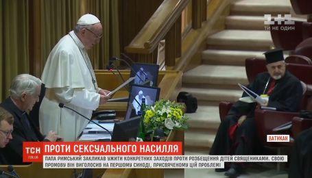 Папа Римський закликав ужити конкретних заходів проти розбещення дітей священиками