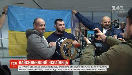Самый сильный украинец Алексей Новиков готовится к борьбе в мировом соревновании профессионалов