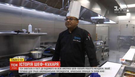 ТСН завітала в гості до шеф-кухаря Роберто Мендоси, який готував для американських президентів