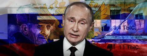 Слідами посланих Путіним