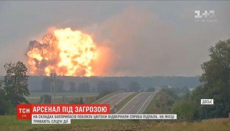 У Генштабі заявили про спробу підпалу одного з арсеналів ЗСУ