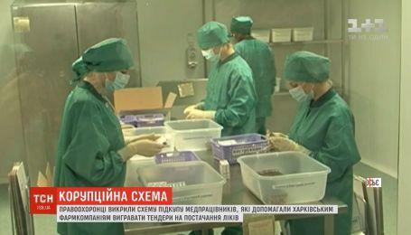 Правоохоронці викрили корупційну схему закупівлі медпрепаратів для лікарень