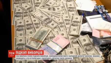 СБУ разоблачила схему подкупа избирателей, координатором которой является народный депутат Украины