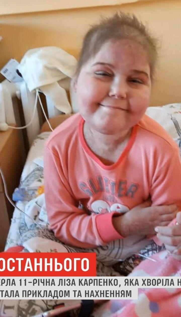 В турецкой больнице умерла 11-летняя Лиза Карпенко, которая болела раком крови