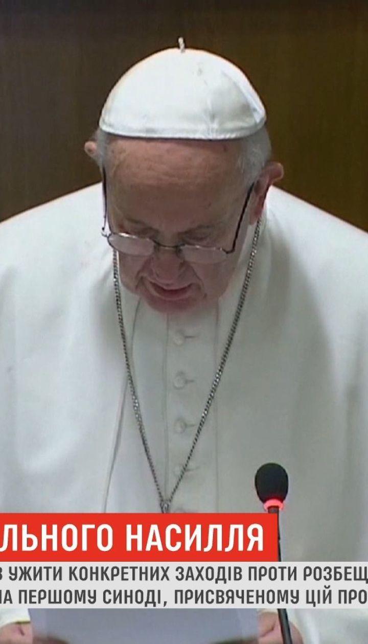 В Ватикане более двухсот архиепископов обсуждают проблему педофилии