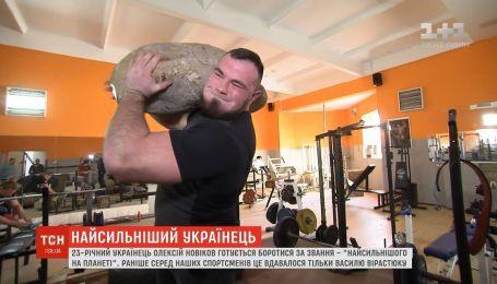 Украинец Алексей Новиков готовится бороться за звание сильнейшего на планете
