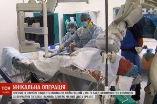 В Україні вперше встановили пацієнту найменший у світі кардіостимулятор
