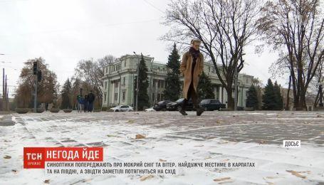 Мокрый снег и сильный ветер: на Украину надвигается непогода