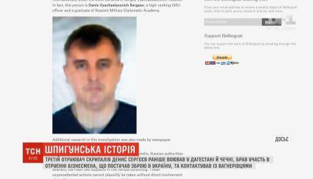 Третій отруювач Скрипалів раніше воював у Дагестані й Чечні