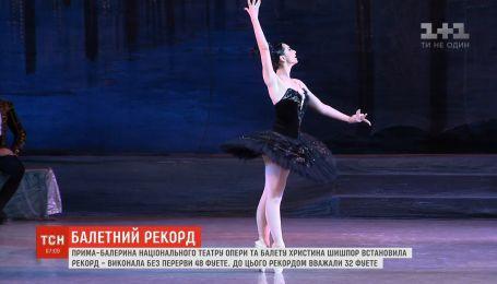 Прима-балерина Национального театра оперы и балета установила новый рекорд