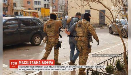 """Мошенники продавали в Украине акции """"липовой"""" компании и выдавали их за ценные бумаги Tesla"""
