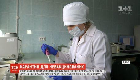 Детей, невакцинированных против кори, не будут пускать в школы Ровно и всей области