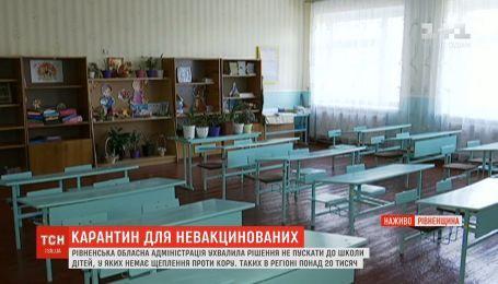 На Рівненщині розглядають варіант дистанційного навчання для невакцинованих школярів