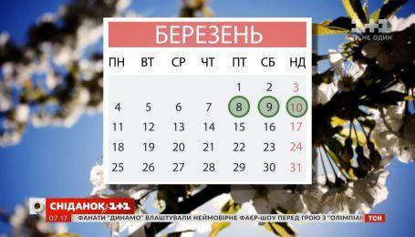 Сколько бонусных выходных будет у украинцев весной