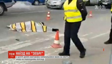 Грузовик коммунальщиков насмерть сбил женщину возле площади Героев Майдана в Днепре