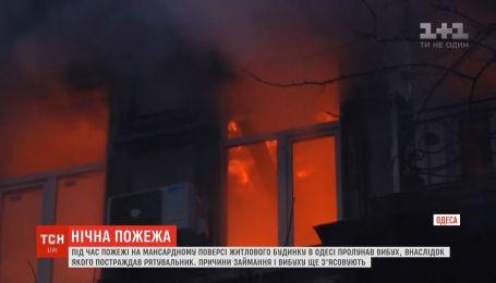 Во время пожара на мансардном этаже в жилом доме Одессы прогремел взрыв