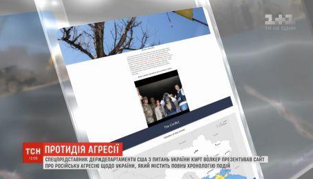 Від окупації Криму до захоплення моряків: запрацював сайт про агресію Росії