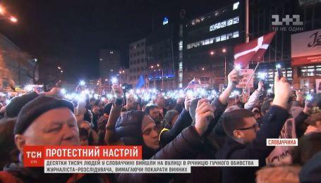 Десятки тысяч людей вышли на митинги в Словакии в годовщину громкого убийства журналиста-расследователя