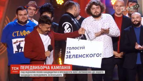 Суд отклонил иск кандидата в президенты Юлии Литвиненко к Владимиру Зеленскому