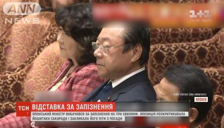 Японский министр страны публично извинился за опоздание на три минуты