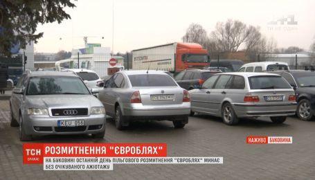 """На Буковине последний день льготного растаможивания """"евроблях"""" проходит без ажиотажа"""