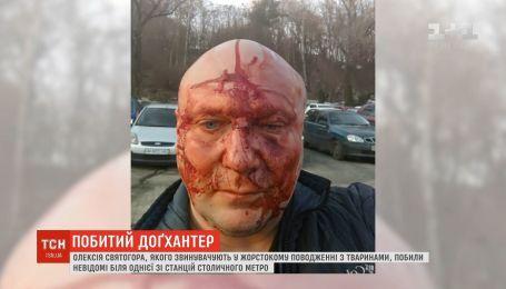 У Києві побили скандального догхантера Олексія Святогора