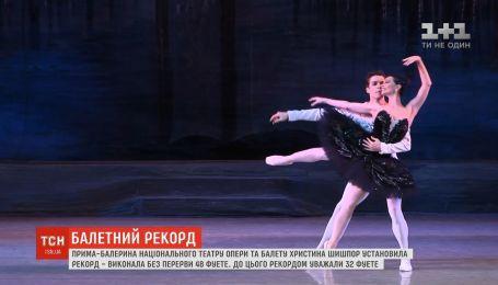 Украинская прима-балерина Кристина Шишпор установила новый рекорд