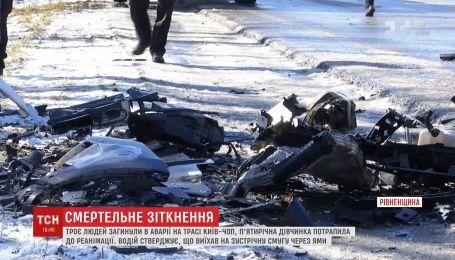 На трассе Киев-Чоп в жутком ДТП погибли три человека