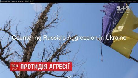 Курт Волкер представил сайт о противодействии российской агрессии в Украине