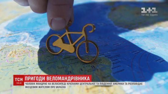 Одесит на велосипеді з синьо-жовтим прапором об'їхав Центральну та Південну Америку