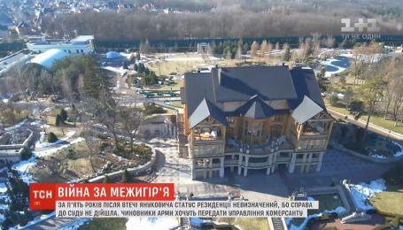 Для бывшей резиденции Януковича ищут новых управляющих, чтобы зарабатывать больше
