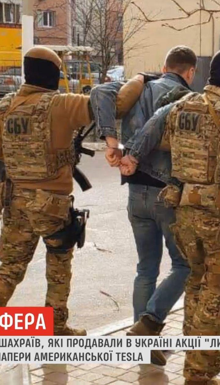 """Супруги с Одессы назвались сотрудниками """"Теслы"""" и похитили тысячи долларов"""