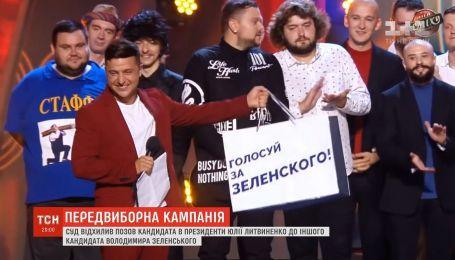 Суд відхилив позов кандидатки в президенти Юлії Литвиненко до Володимира Зеленського